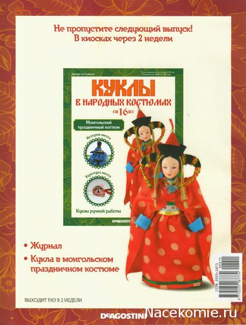 Куклы в народных костюмах № 16 Кукла в монгольском праздничном костюме