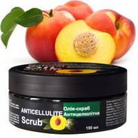 Натуральный антицеллюлитный масло-скраб-средство для похудения(Роскосметика,150мл)