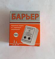 Защита от перепадов напряжения Барьер 10А для бытовых приборов