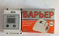 Защита от перенапряжения микропроцессорная с цифровой настройкой Барьер 30А