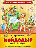 Росмен БДС Мойдодыр. Сказки и загадки, фото 1