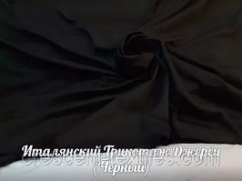 Итальянский Трикотаж Джерси (Черный)