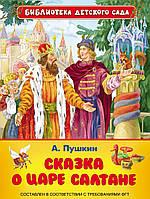 Росмен БДС Сказка о царе Салтане, фото 1