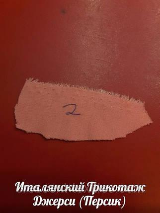Італійський Трикотаж Джерсі (Персик), фото 2