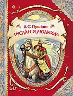 Росмен В гостях у сказки. Руслан и Людмила, фото 1