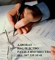 Консультация адвоката по делам о наследстве