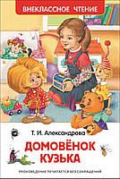 Росмен ВЧ Домовенок Кузька