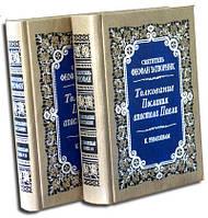 Толкование Послания апостола Павла к Римлянам в 2-х томах. Св. Феофан Затворник