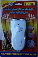 Ультразвуковой отпугиватель собак GX-05