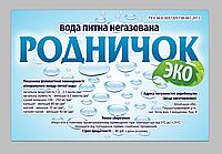 "Вода питна негазована ""Родничок эко"" 19 л."