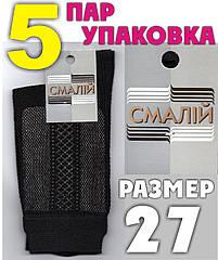 Носки мужские с сеткой Смалий Украина чёрные 27р НМЛ-06170