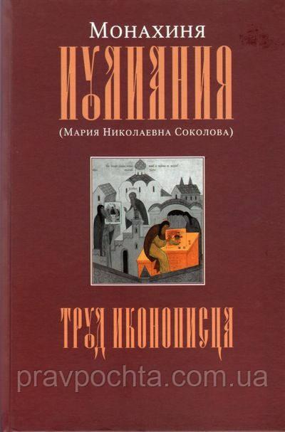 Труд иконописца. Монахиня Иулиания (Мария Николаевна Соколова)