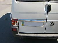 Накладка над номером на Фольцваген Т-4 (розпашонка) нерж OMCARLINE.