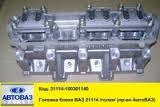 Головка блока ВАЗ 21114 (голая) (8-ми клапанная, двигатель 1.6) (производство АвтоВАЗ)