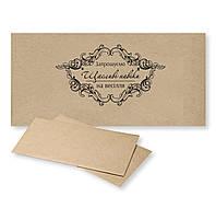 Свадебные конверты с логотипом