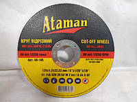 Круг отрезной для болгарки Ataman 125мм (оригинал)
