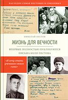 Жизнь для вечности. Пестов Николай Евграфович, фото 1
