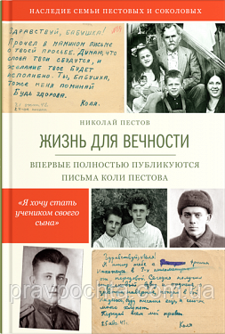 Жизнь для вечности. Пестов Николай Евграфович