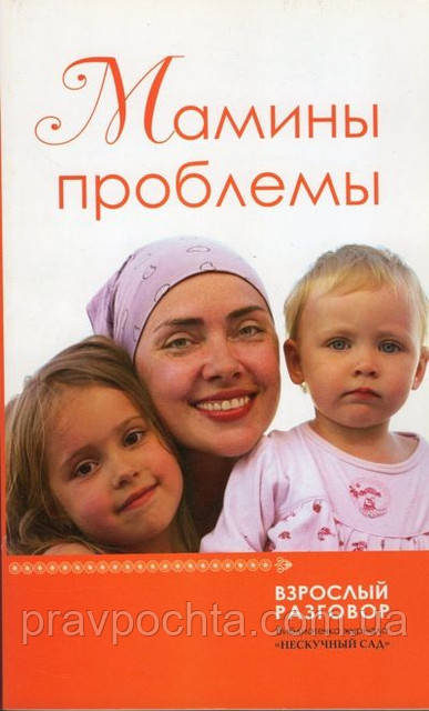 Мамины проблемы. Сборник статей