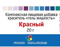 Красный пищевой краситель Food Colours - 20 грамм