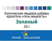 Зеленый пищевой краситель Food Colours - 20 грамм