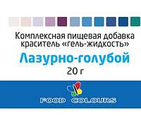 Голубой пищевой краситель Food Colours - 20 грамм