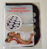 Игольчатый массажер-аппликатор Кузнецова № 56, фото 1