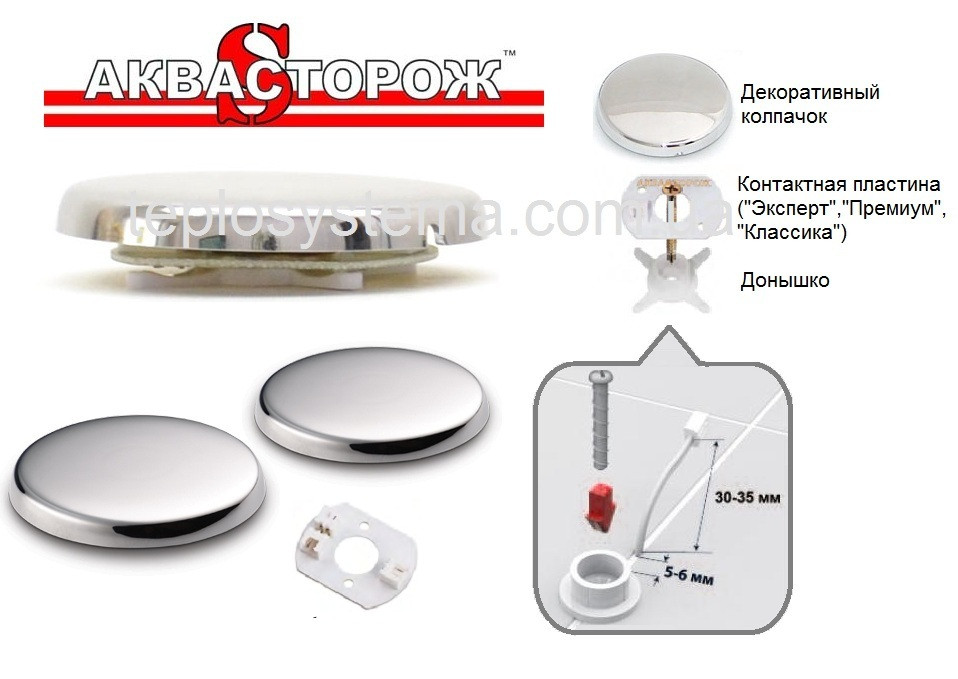 Датчик проводной Аквасторож Классик (с проводом 6 м)