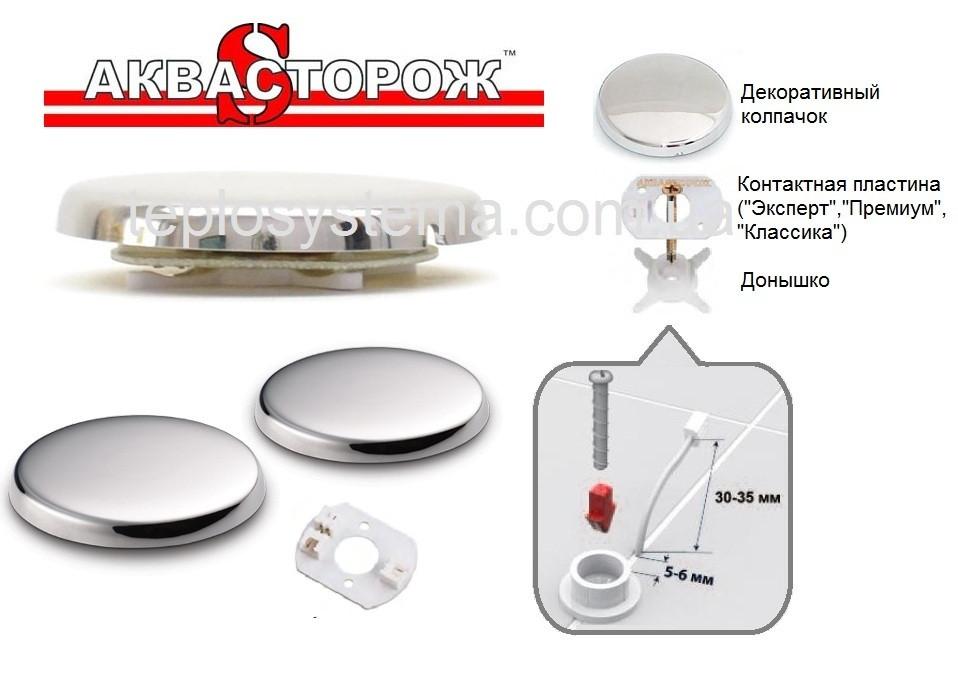 Датчик проводной Аквасторож Классик (с проводом 4 м)