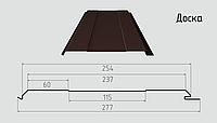 Сайдинг из стали 0,45мм ( доска ) с полимерным покрытием 6000.0, Южная Корея, 0.45, 277.0, RAL8017 (шоколадно коричневый)