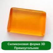 Силиконовая форма 3D Прямоугольник