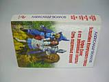 Волков А.М. Волшебник Изумрудного города. Урфин Джюс и его деревянные солдаты (б/у)., фото 2