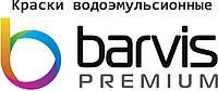 Краски водоэмульсионные и грунты акриловые TM BARVIS