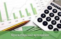 Ведение бухгалтерского и налогового учета (бухгалтерское обслуживание, услуги бухгалтера)