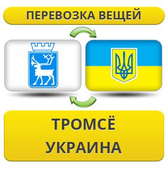 Перевозка Личных Вещей из Тромсё в Украину