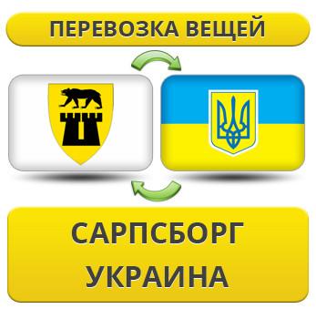 Перевозка Личных Вещей из Сарпсборга в Украину