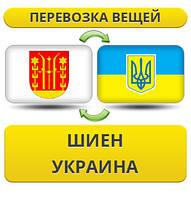 Перевозка Личных Вещей из Шиена в Украину