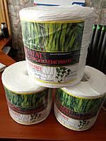 Шпагат сеновязальный  (97 кг усилие на разрыв)