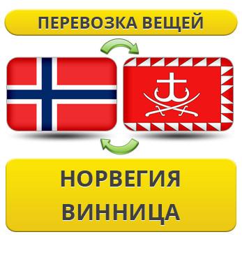 Перевозка Личных Вещей из Норвегии в Винницу