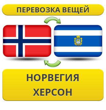 Перевозка Личных Вещей из Норвегии в Херсон