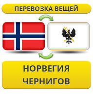 Перевозка Личных Вещей из Норвегии в Чернигов