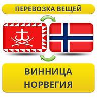 Перевозка Личных Вещей из Винницы в Норвегию