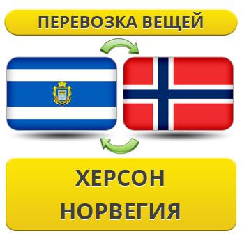 Перевозка Личных Вещей из Херсона в Норвегию