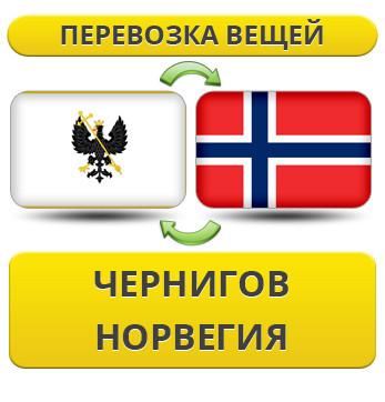 Перевозка Личных Вещей из Чернигова в Норвегию