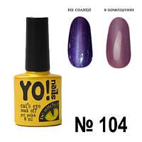 Гель-лак Yo!Nails № 104, 8 мл