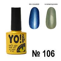 Гель-лак Yo!Nails № 106, 8 мл
