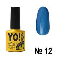 Гель-лак Yo!Nails № 12, 8 мл