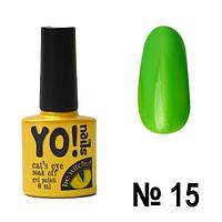 Гель-лак Yo!Nails № 15, 8 мл