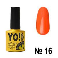 Гель-лак Yo!Nails № 16, 8 мл