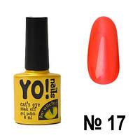 Гель-лак Yo!Nails № 17, 8 мл